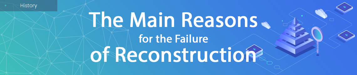The Main Reasons for the Failure of Reconstruction